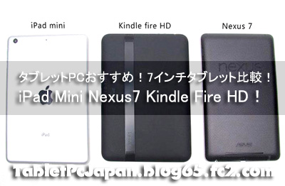 PC7iPad Mini Nexus7 Kindle Fire HD1