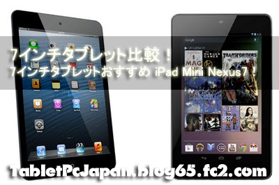 77 Apple iPad Mini Google Nexus71